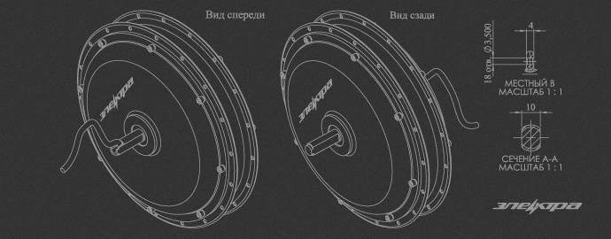 motor-koleso-electra-500-600-800W2