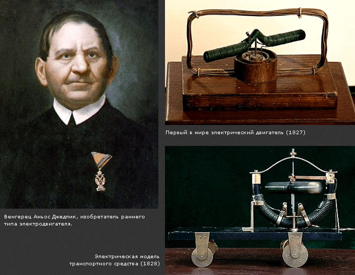 Картинки по запросу 1837 - Томас Дэвенпорт получил патент на электродвигатель постоянного тока..